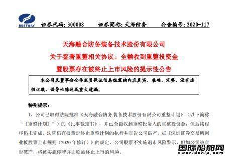 """天海防务收到全部12亿元重整投资金引管理部门""""关注"""""""