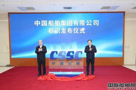 中国船舶集团举行标识发布仪式