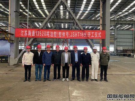 江苏海通一艘13520吨油船顺利开工