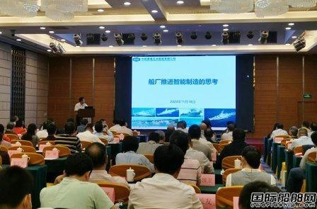 船舶工业智能制造高端论坛在广州举行