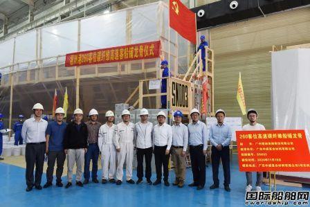 亚洲首艘整船建造碳纤维高速客船铺设龙骨