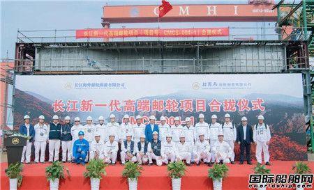 招商工业海门基地建造首艘长江内河邮轮合拢