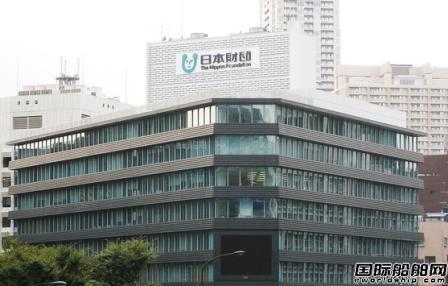 日本财团为本国船企提供逾7600万美元低息贷款