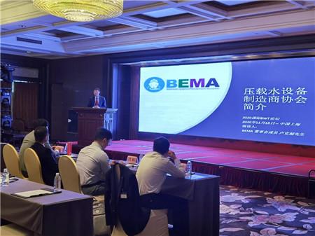 海德威工程师国际论坛代表BEMA发表演讲