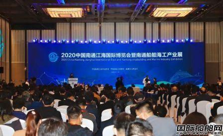 2020南通船舶海工产业展开幕