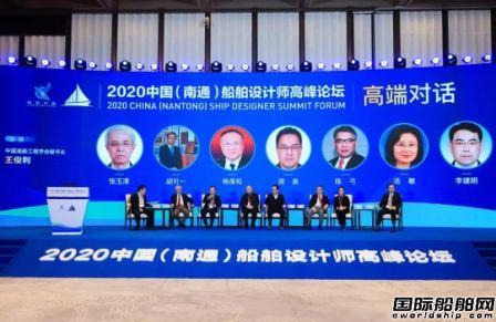 2020中国(南通)船舶设计师高峰论坛举行
