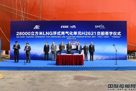 江南造船交付FRU向海工市场跨出关键一步
