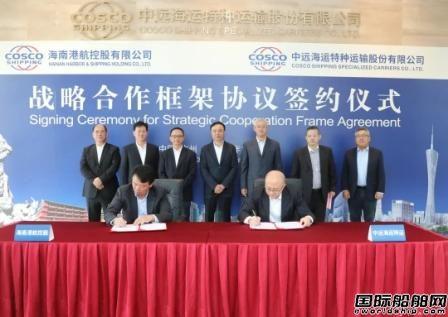 中远海运特运与海南港航控股签署战略合作框架协议