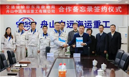 舟山中远海运重工与交通运输部东海救助局签署合作备忘录