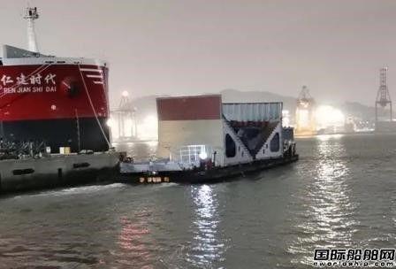 厦船重工按期交付黄船海工外协12万吨散货船分段