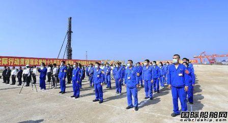 总投资约129亿元!中船广西海上风电产业基地开工