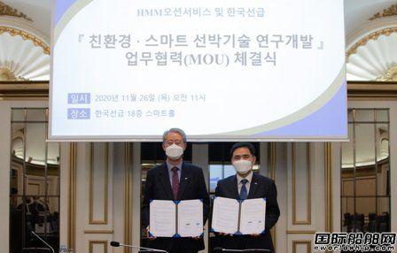 HMM与韩国船级社联合研发环保智能船舶技术