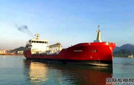 珠海太平洋海工交付5600吨电力推进冰区燃料加注船