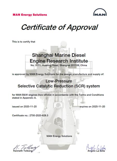 全球首张!七一一所低速机LP-SCR系统获MAN颁发FTA证书