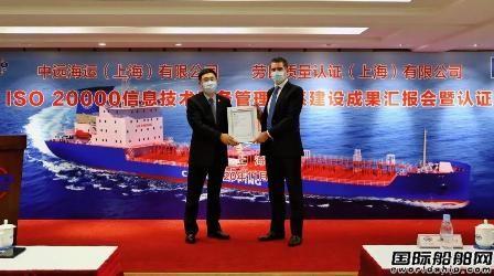 LR为上海中远海运颁发其首张ISO 20000证书