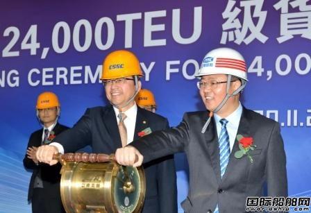 江南造船和沪东中华同日开建全球最大集装箱船