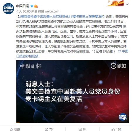 美国突击突击检查中国航运公司人员共产党员身份