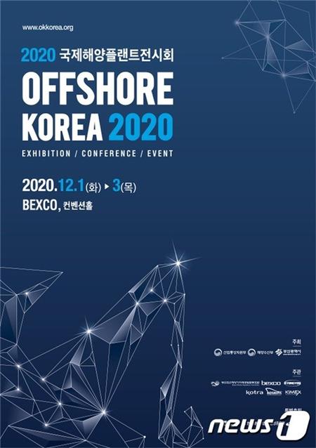 2020韩国国际海洋装备展(OK2020)举行