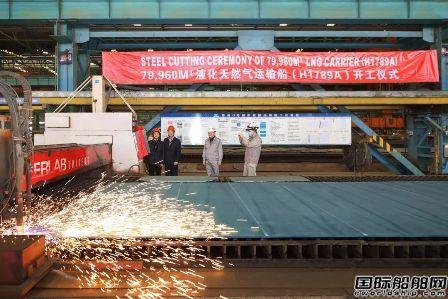 沪东中华第二艘全球最大浅水航道第四代LNG船开工