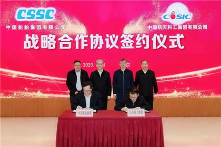 中国船舶集团与中国航天科工签署战略合作协议