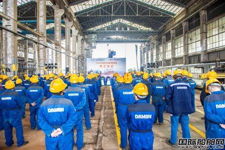 宜昌达门船舶首艘8800吨多用途船开工建造