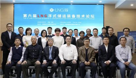 中国海油第六届LNG浮式储运装备技术论坛成功举办