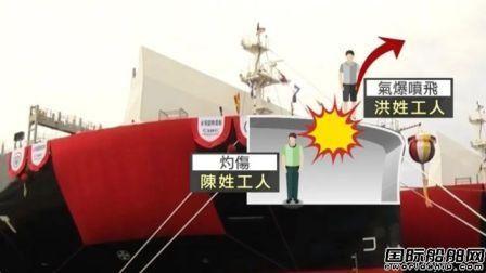 1死1伤!台船首艘潜艇刚开工就出安全事故