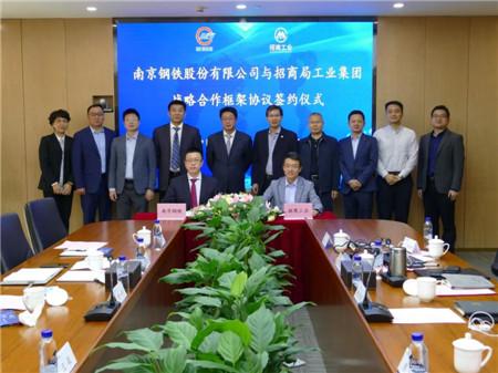 招商工业和南钢股份签署战略合作协议