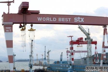 STX造船有望在年内达成出售交易