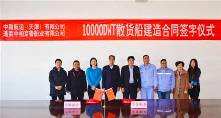 京鲁船业签订1万载重吨散货船建造合同