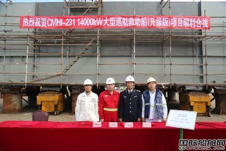 深圳招商重工举行14000KW救助船合拢仪式
