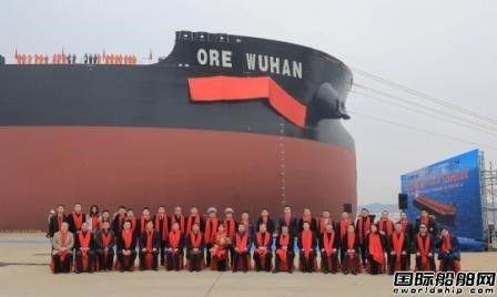 北船重工交付第6艘32.5万吨矿砂船