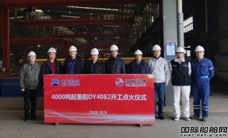 新大洋造船4000吨起重船开工建造