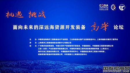 面向未来的深远海资源开发装备高峰论坛在沪召开