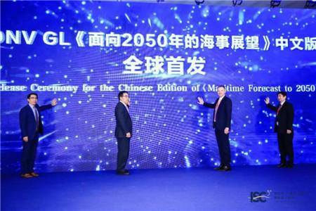 """第三届""""新时代大航海强国梦——智能航运与新基建""""峰会在沪举行"""