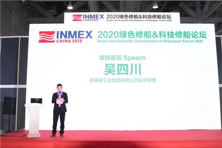 """""""2020绿色修船&科技修船论坛""""圆满结束"""
