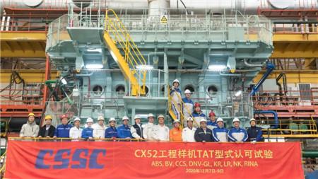 中船动力自主研发520mm缸径低速机工程样机完成船级社型式认可试验