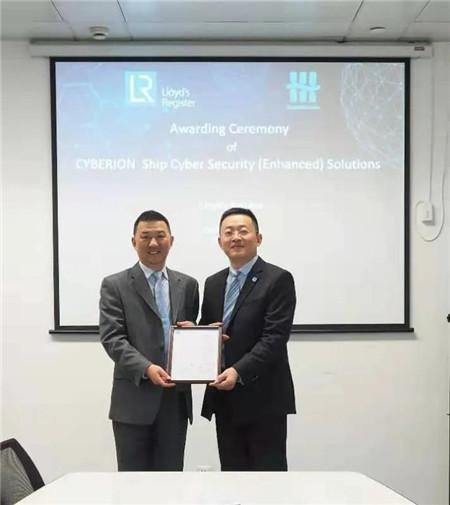 LR颁发首张船舶网络安全系统解决方案AIP证书