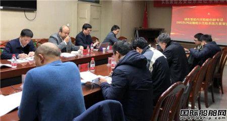 长江船舶设计院承接中长燃公司多项船舶新建和改造项目设计
