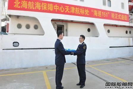 """第一代大型航标船""""海巡151""""轮服役37载光荣退役"""