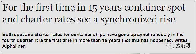 租金运价齐涨,10000箱左右大船几乎被租完