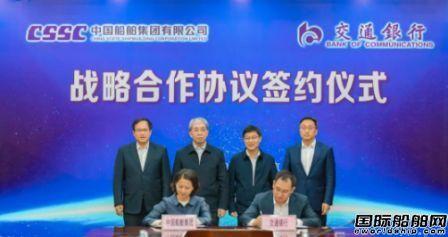 中国船舶集团与交通银行签署战略合作协议