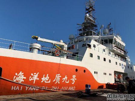 """""""海洋地质九号""""调查船完成南海设备海试及共享航次任务"""