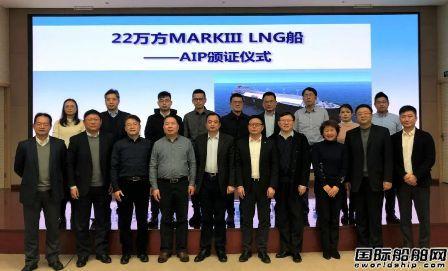 MARIC研发22万方LNG船和LNG动力超大型箱船获多家船级社认证