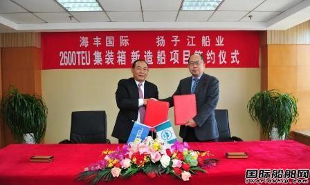 1.62亿美元!扬子江船业再获海丰国际6艘支线船订单