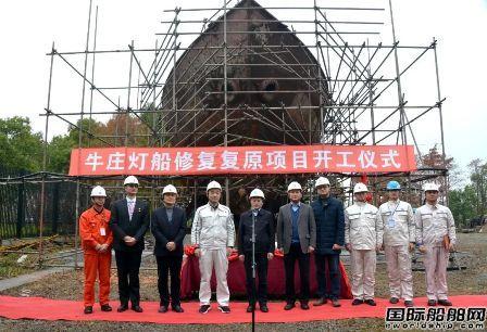 """上海中远海运重工举行百年古船""""牛庄灯船""""文物修复开工仪式"""