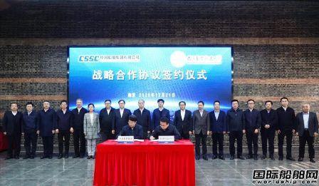 中国船舶集团与南航、江科大签署战略合作协议
