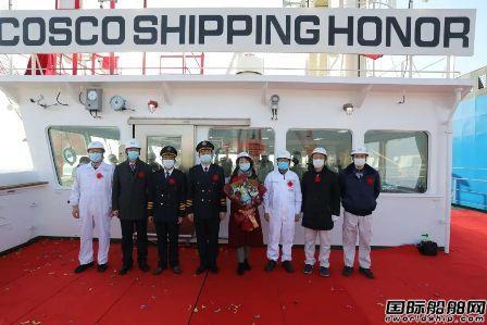 大连中远海运重工交付第10艘62000吨多用途纸浆船