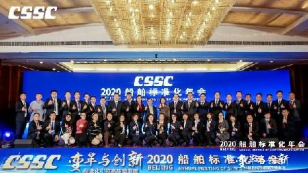 2020年船舶标准化年会在京召开