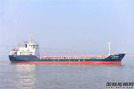 镇江船厂交付韩国船东首艘3700DWT杂货船